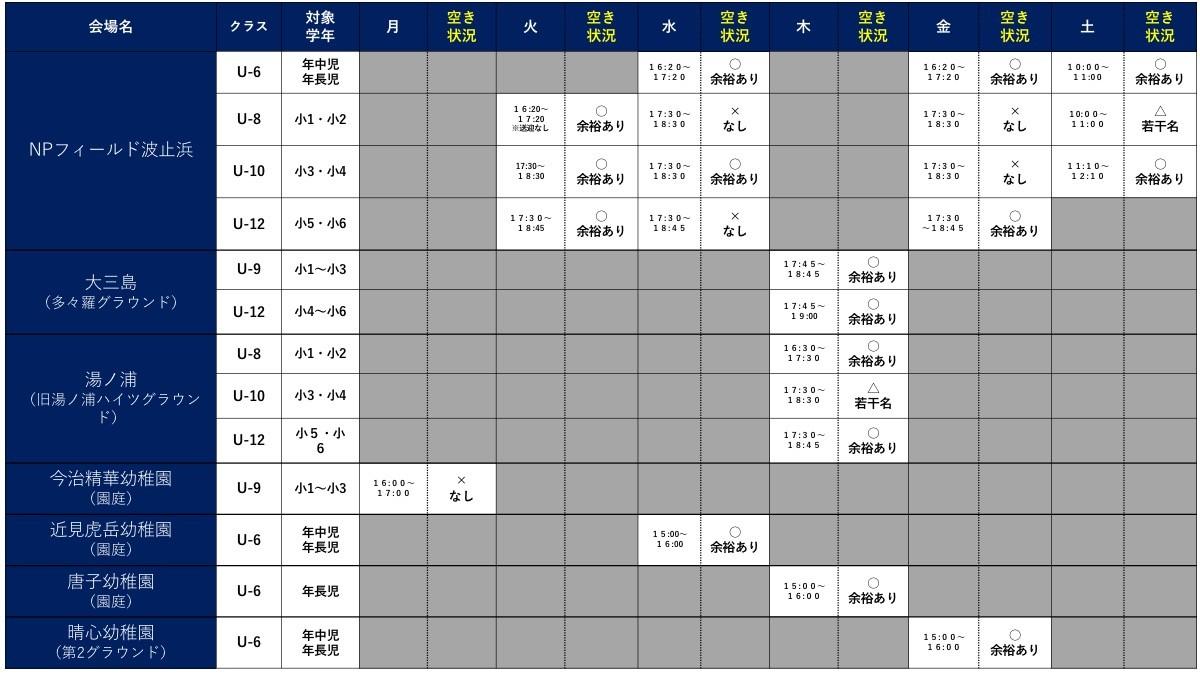 20200323_schedule_2.jpeg