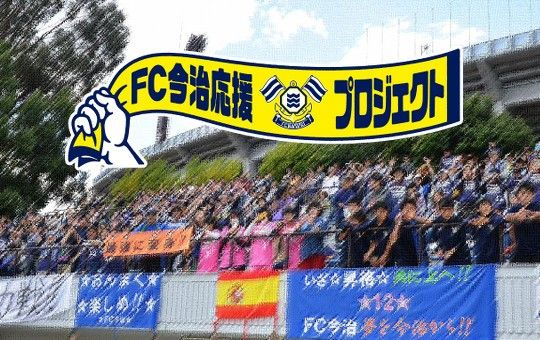 FC今治応援プロジェクト