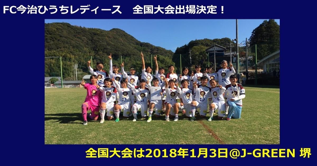 【リリース】FC今治ひうちレディース全日本女子ユースサッカー選手権全国大会出場決定のお知らせ