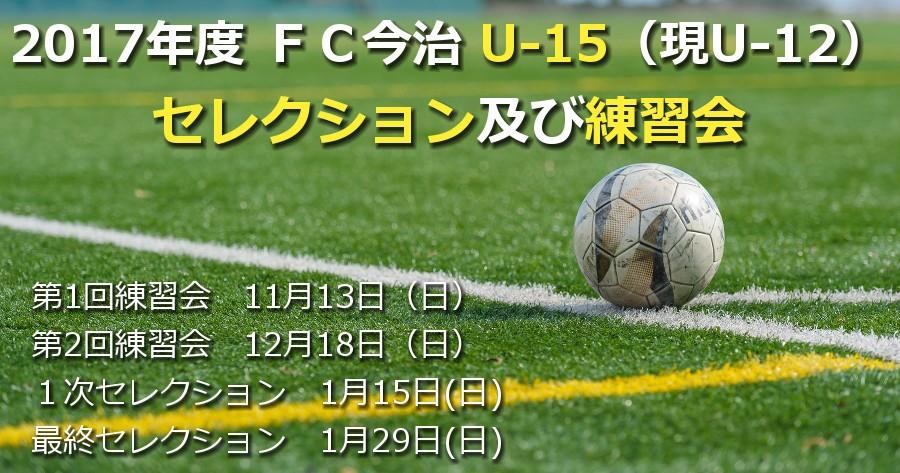 2017年度 FC今治U-15(現U-12)セレクション及び練習会