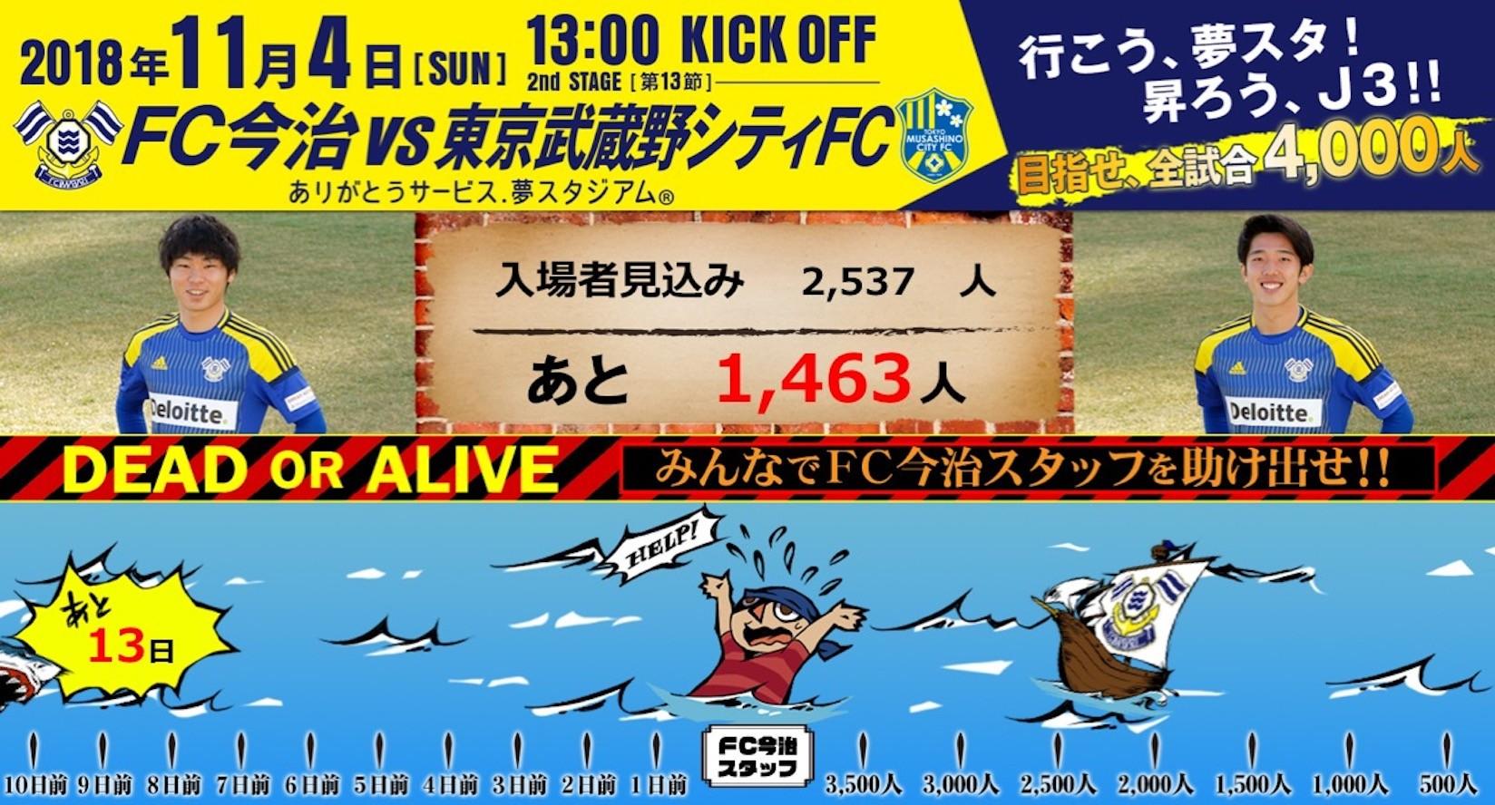 【11月4日ホーム戦】東京武蔵野シティFC戦