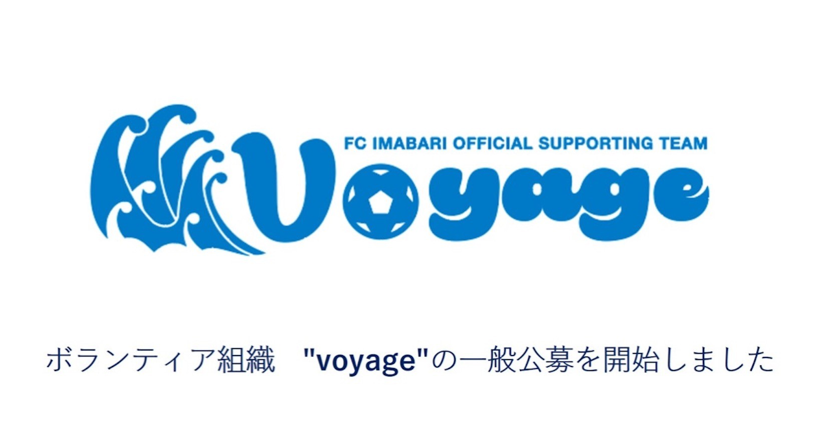 Voyageの募集について