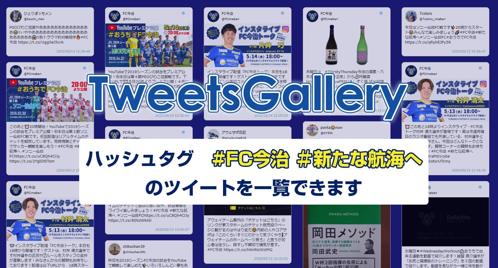 tweetgallary