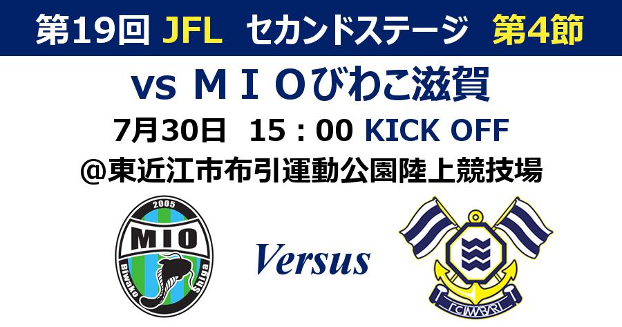 <Next Match>第19回 JFL セカンドステージ 第4節