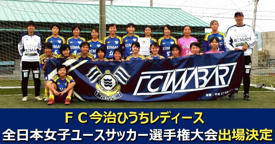 FC今治ひうちレディース 全日本女子ユース(U-18)サッカー選手権大会出場決定