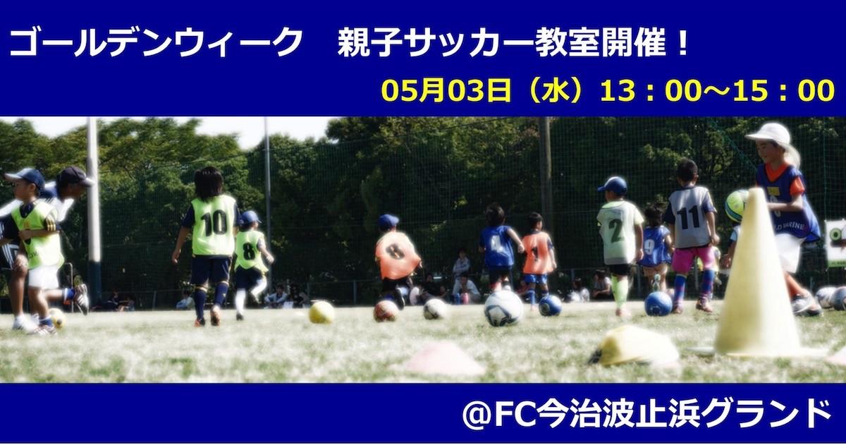 GW親子サッカー教室開催