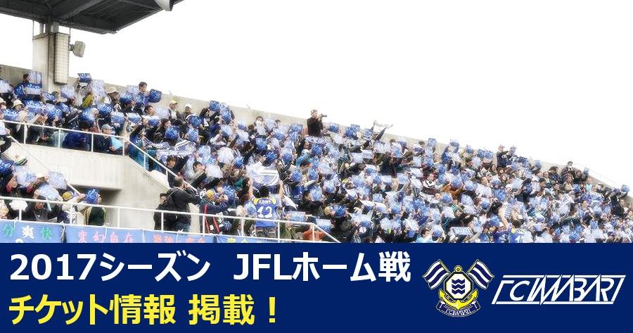 2017シーズン JFLホーム戦 チケット情報 掲載!
