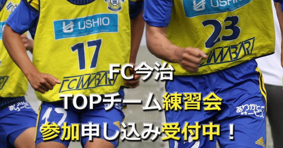 【クラブ情報】TOPチーム練習会 参加申し込み受付中