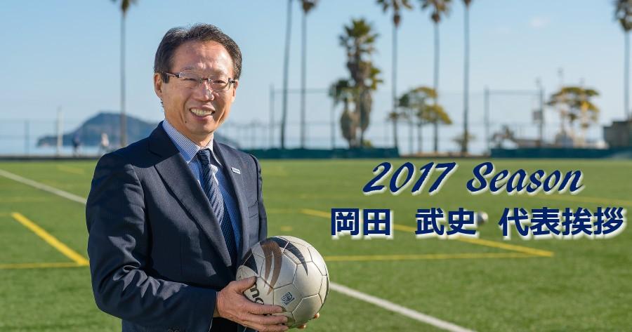 2017 岡田武史代表挨拶