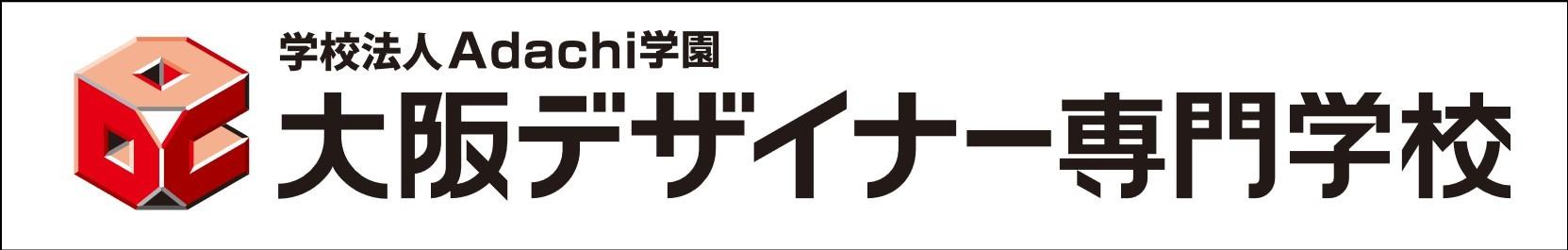 学校法人Adachi学園 大阪デザイナー専門学校大阪デザイナー
