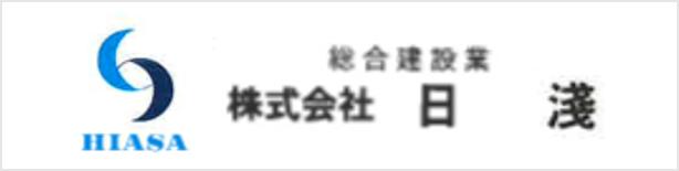 株式会社日浅