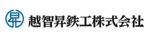 越智昇鉄工株式会社