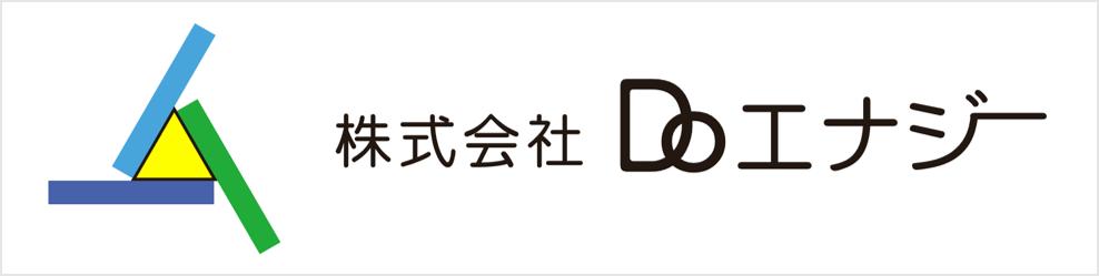 株式会社Doエナジー