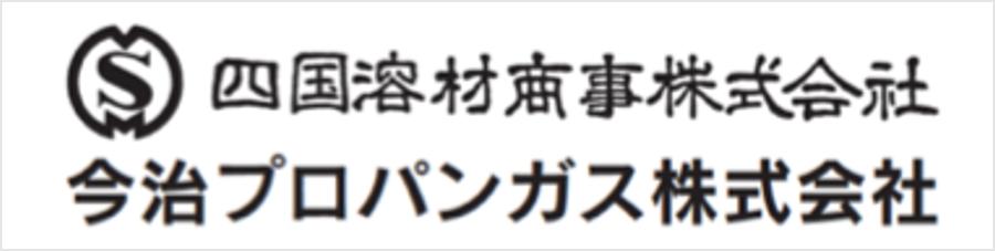 四国溶材商事株式会社