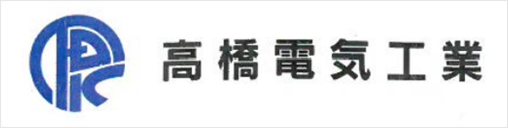 高橋電気工業