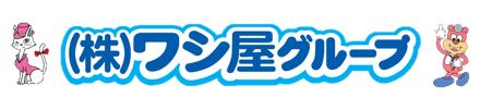 株式会社ワシ屋グループ