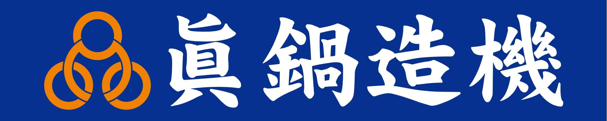 眞鍋造機株式会社