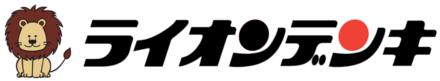 ライオン電気株式会社