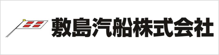 敷島汽船株式会社