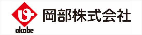 岡部株式会社