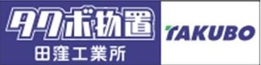 株式会社田窪工業所