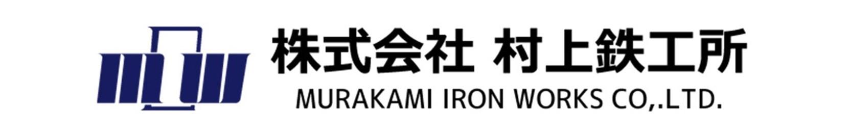株式会社村上鉄工所