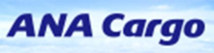 株式会社ANA Cargo