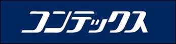 コンテックス株式会社