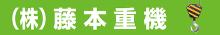 株式会社藤本重機
