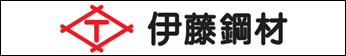 伊藤鋼材株式会社