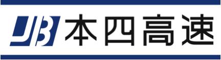 本州四国連絡高速道路株式会社 しまなみ今治管理センター