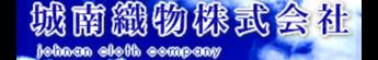 城南織物株式会社