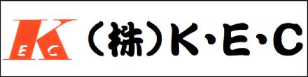 株式会社ケイ・イー・シイ