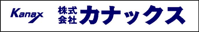 株式会社カナックス