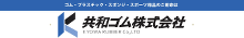 共和ゴム株式会社