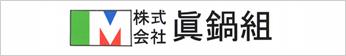 株式会社眞鍋組