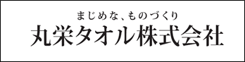 丸栄タオル株式会社