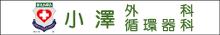 医療法人 小澤外科循環器科医院