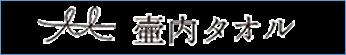 壷内タオル株式会社