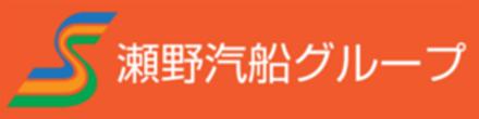 瀬野汽船株式会社
