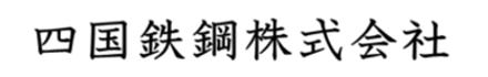四国鉄鋼株式会社