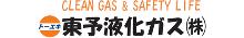 東予液化ガス株式会社