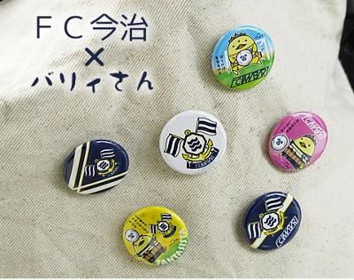 FC今治×バリィさん コラボ缶バッジ