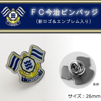 FC今治ピンバッジ(ロゴ&エンブレム入り)