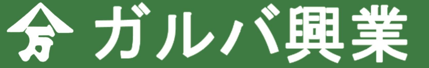 株式会社ガルバ興業