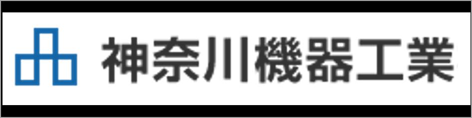 神奈川機器工業