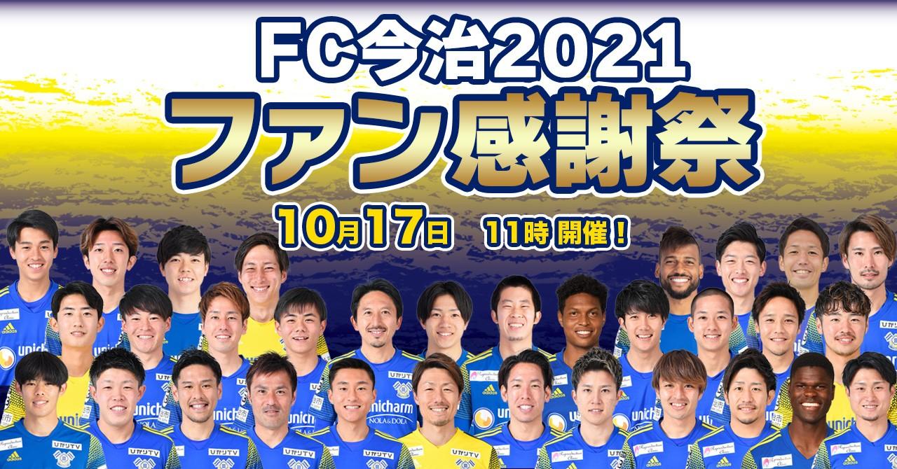 20210929_funfesta_s.jpg