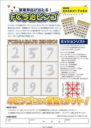 20210425_bingo.jpg