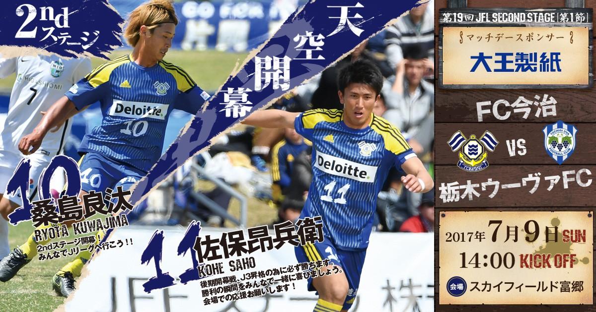 170709_vstochigi_banner.jpg