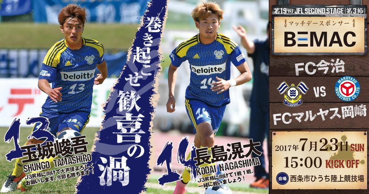 170723_vsokazaki_banner.jpg